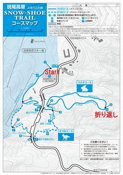 ふるさとの森コース.jpg